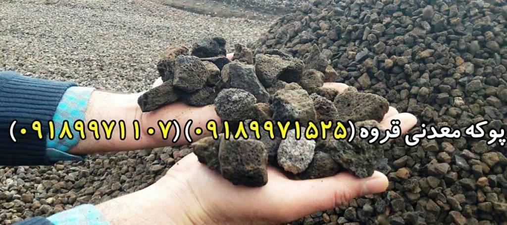 پوکه معدنی قروه سنندج سال 98 (©POKEHMADANI.COM)